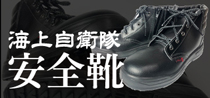 海上自衛隊 安全靴