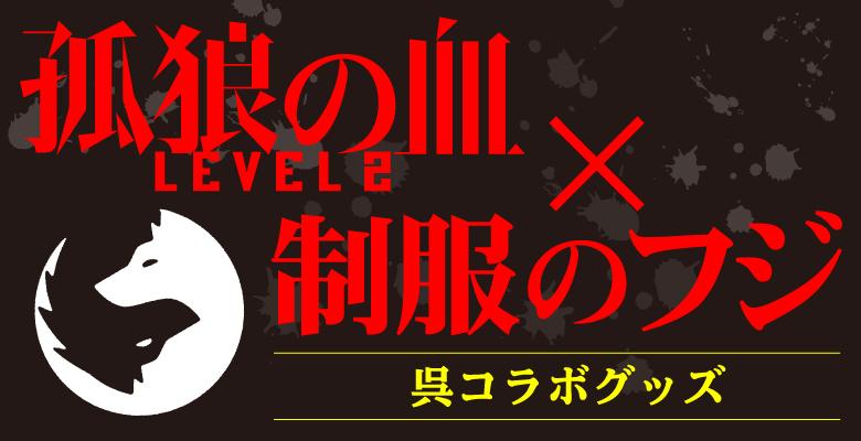 孤狼の血LEVEL2