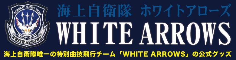 ホワイトアローズ グッズ
