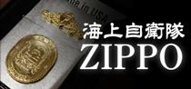 海上自衛隊ZIPPO